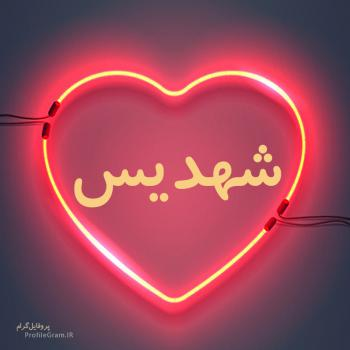 عکس پروفایل اسم شهدیس طرح قلب نئون