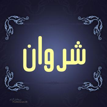 عکس پروفایل اسم شروان طرح سرمه ای
