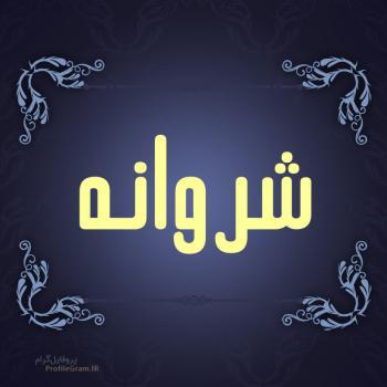 عکس پروفایل اسم شروانه طرح سرمه ای