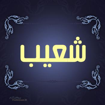 عکس پروفایل اسم شعیب طرح سرمه ای