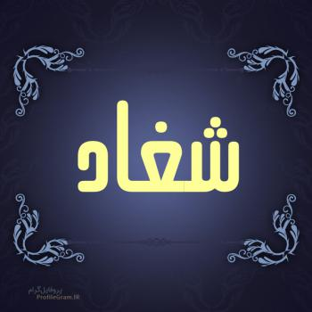 عکس پروفایل اسم شغاد طرح سرمه ای