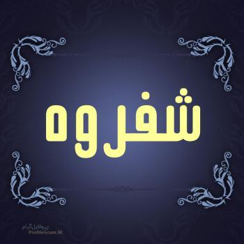 عکس پروفایل اسم شفروه طرح سرمه ای