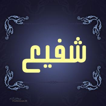 عکس پروفایل اسم شفیع طرح سرمه ای