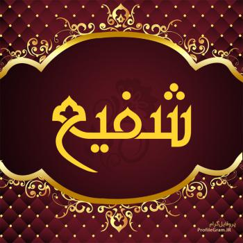عکس پروفایل اسم شفیع طرح قرمز طلایی