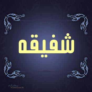 عکس پروفایل اسم شفیقه طرح سرمه ای