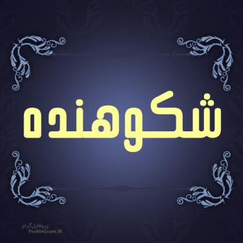 عکس پروفایل اسم شکوهنده طرح سرمه ای