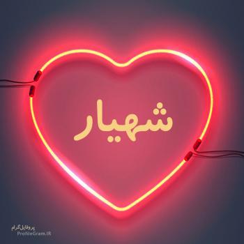 عکس پروفایل اسم شهیار طرح قلب نئون