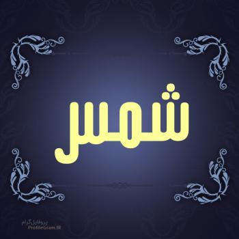 عکس پروفایل اسم شمس طرح سرمه ای