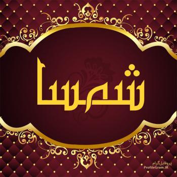 عکس پروفایل اسم شمسا طرح قرمز طلایی