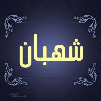 عکس پروفایل اسم شهبان طرح سرمه ای