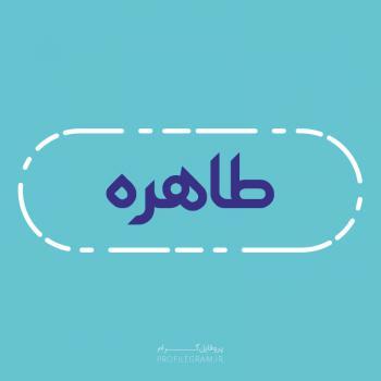 عکس پروفایل اسم طاهره طرح آبی روشن