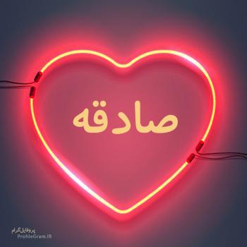 عکس پروفایل اسم صادقه طرح قلب نئون