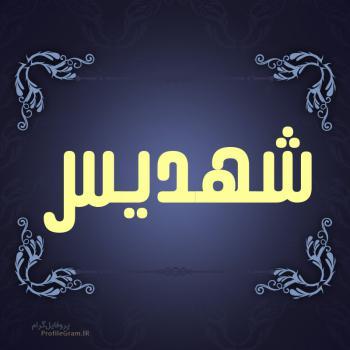 عکس پروفایل اسم شهدیس طرح سرمه ای