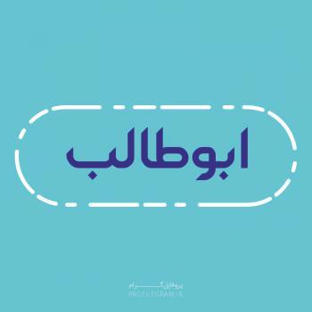 عکس پروفایل اسم ابوطالب طرح آبی روشن