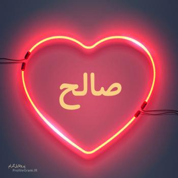 عکس پروفایل اسم صالح طرح قلب نئون
