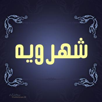 عکس پروفایل اسم شهرویه طرح سرمه ای