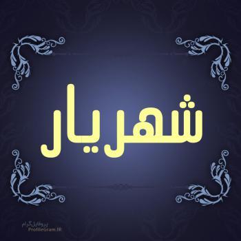 عکس پروفایل اسم شهریار طرح سرمه ای