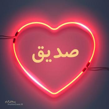 عکس پروفایل اسم صدیق طرح قلب نئون