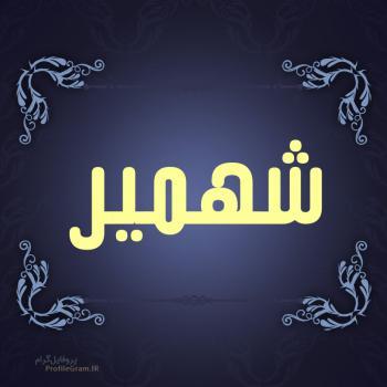 عکس پروفایل اسم شهمیر طرح سرمه ای