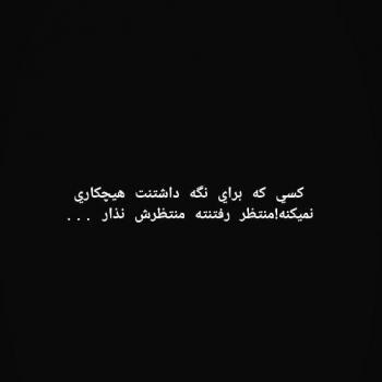 عکس پروفایل دل شکسته کسی که برای نگه داشتنت هیچکاری نمیکنه منتظر رفتنته منتظرش نذار