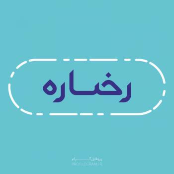 عکس پروفایل اسم رخساره طرح آبی روشن