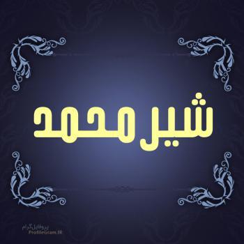 عکس پروفایل اسم شیرمحمد طرح سرمه ای