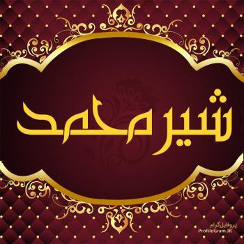 عکس پروفایل اسم شیرمحمد طرح قرمز طلایی