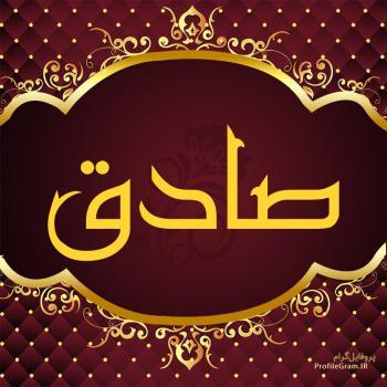 عکس پروفایل اسم صادق طرح قرمز طلایی