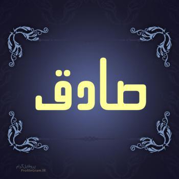 عکس پروفایل اسم صادق طرح سرمه ای