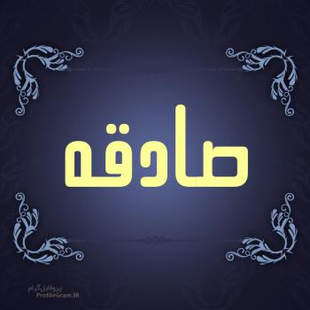 عکس پروفایل اسم صادقه طرح سرمه ای