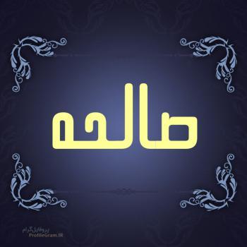 عکس پروفایل اسم صالحه طرح سرمه ای