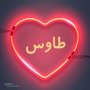 عکس پروفایل اسم طاوس طرح قلب نئون