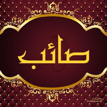 عکس پروفایل اسم صائب طرح قرمز طلایی