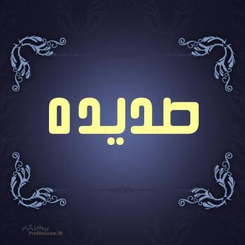 عکس پروفایل اسم صدیده طرح سرمه ای