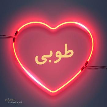 عکس پروفایل اسم طوبی طرح قلب نئون