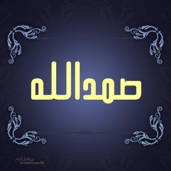 عکس پروفایل اسم صمدالله طرح سرمه ای