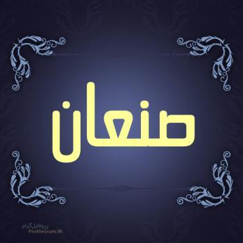 عکس پروفایل اسم صنعان طرح سرمه ای