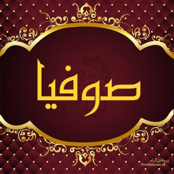 عکس پروفایل اسم صوفیا طرح قرمز طلایی