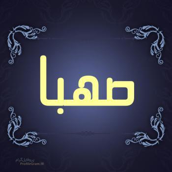 عکس پروفایل اسم صهبا طرح سرمه ای