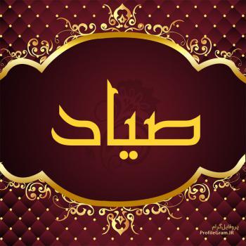 عکس پروفایل اسم صیاد طرح قرمز طلایی