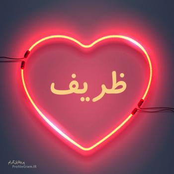 عکس پروفایل اسم ظریف طرح قلب نئون