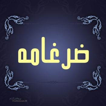 عکس پروفایل اسم ضرغامه طرح سرمه ای
