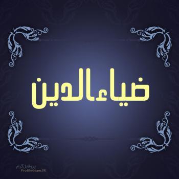 عکس پروفایل اسم ضیاءالدین طرح سرمه ای