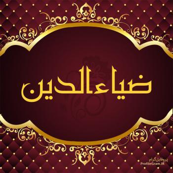 عکس پروفایل اسم ضیاءالدین طرح قرمز طلایی