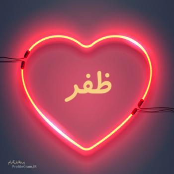عکس پروفایل اسم ظفر طرح قلب نئون