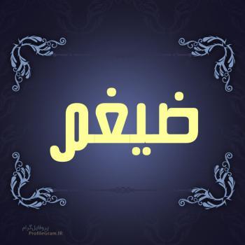 عکس پروفایل اسم ضیغم طرح سرمه ای