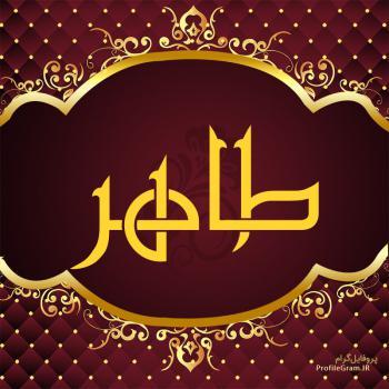 عکس پروفایل اسم طاهر طرح قرمز طلایی