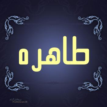 عکس پروفایل اسم طاهره طرح سرمه ای