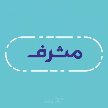 عکس پروفایل اسم مشرف طرح آبی روشن