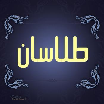عکس پروفایل اسم طلاسان طرح سرمه ای